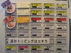 らぁめん 小池【五】-5