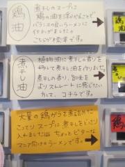 らぁめん 小池【五】-6
