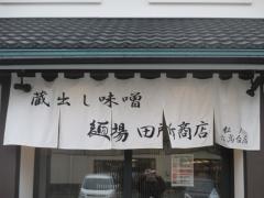 田所商店 六実六高台店-2