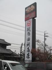 田所商店 六実六高台店-10