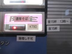 麺処 晴【壱四】-3