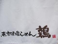【新店】東京味噌らーめん 鶉-2