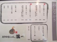 【新店】東京味噌らーめん 鶉-4