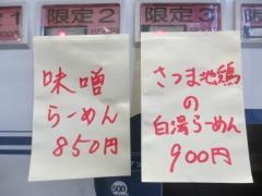 らーめん えんや【弐】-3