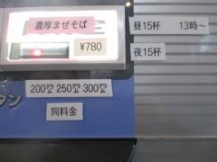 麺処 晴【壱五】-3