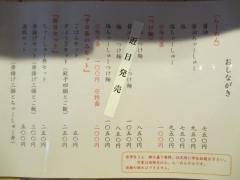 【新店】らぁめん真-7