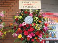 【新店】らぁめん真-19