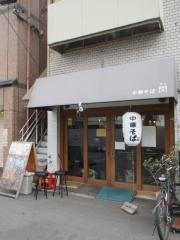 中華そば 閃【壱四】-1