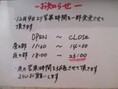 中華そば 閃【壱四】-9