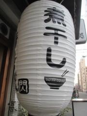 中華そば 閃【壱四】-8