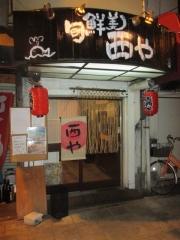 麺や 西や【弐】-1