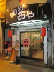 麺や 西や【弐】-2