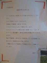 麺や 西や【弐】-3