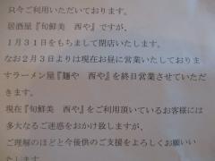 麺や 西や【弐】-4