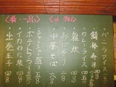 麺や 西や【弐】-16