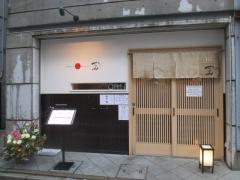 Japanese Soba Noodles 蔦【六】-1