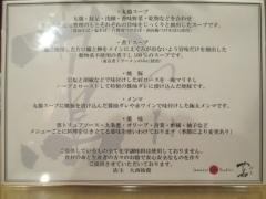 Japanese Soba Noodles 蔦【六】-8
