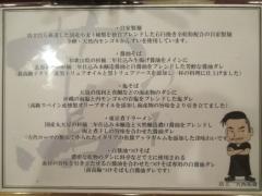 Japanese Soba Noodles 蔦【六】-7