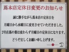 Japanese Soba Noodles 蔦【六】-12