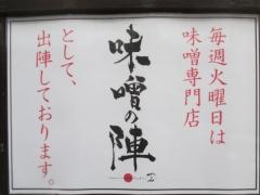 Japanese Soba Noodles 蔦【六】-13