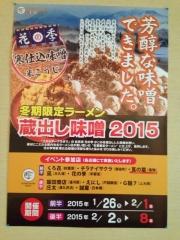 Japanese Soba Noodles 蔦【六】-16