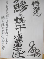 カドヤ食堂【壱弐】-3