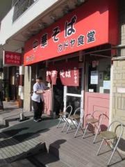 カドヤ食堂【壱弐】-5