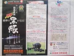 カドヤ食堂【壱弐】-11