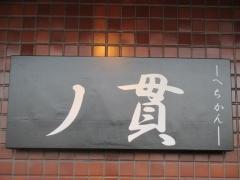 丿貫【五】-7