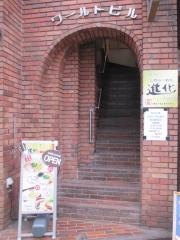 町田汁場 しおらーめん 進化 町田駅前店-1