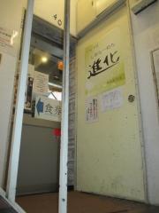 町田汁場 しおらーめん 進化 町田駅前店-2