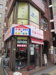 町田汁場 しおらーめん 進化 町田駅前店-3