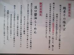 町田汁場 しおらーめん 進化 町田駅前店-4