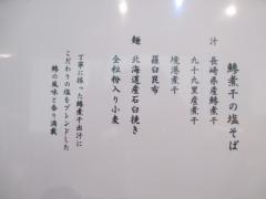 町田汁場 しおらーめん 進化 町田駅前店-5