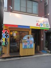 【新店】中華そば ムタヒロ 大阪福島店-1