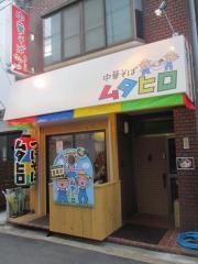 【新店】中華そば ムタヒロ 大阪福島店-2