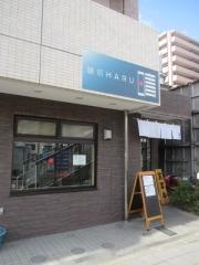 麺処 晴【壱六】-1