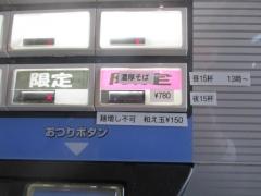 麺処 晴【壱六】-4