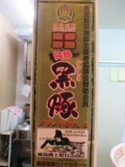 カドヤ食堂【壱参】-9