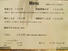 【新店】麺尊 RAGE-8