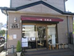 つけ麺 目黒屋【参九】-1