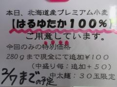 つけ麺 目黒屋【参九】-4