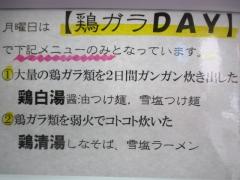 つけ麺 目黒屋【参九】-5