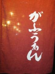 がふうあん【弐】-1