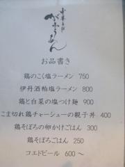がふうあん【弐】-7