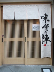 【新店】Japanese Soba Noodles 蔦 味噌の陣-2