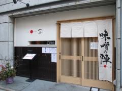 【新店】Japanese Soba Noodles 蔦 味噌の陣-1