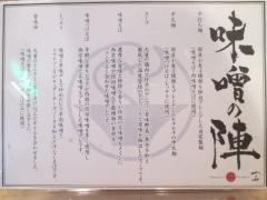 【新店】Japanese Soba Noodles 蔦 味噌の陣-8