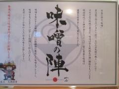 【新店】Japanese Soba Noodles 蔦 味噌の陣-11