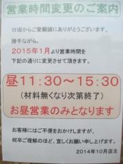 らーめん専門 和海【壱参】-2